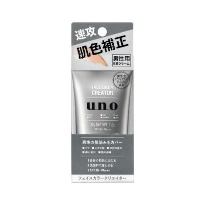 [資生堂]UNO(ウーノ)フェイスカラークリエイター BBクリーム メンズ SPF30 PA+++ 30g