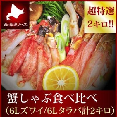 送料無料『タラバ&ズワイ蟹しゃぶ食べ比べセット:北海道加工各1kg:合計2kg!』(どちらも太生脚部のみ使用)