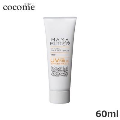 MAMA BUTTER ママバター UVケアミルク SPF30 PA+++ 60mL