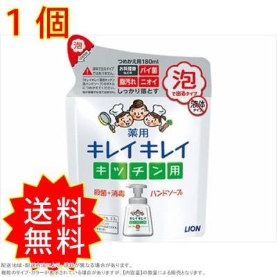 キレイキレイ薬用キッチン泡ハンドソープ 替え 180ml ライオン ハンドソープ 通常送料無料