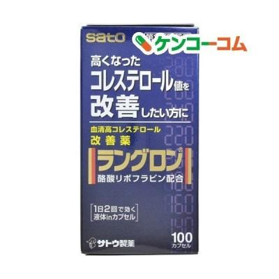 (第3類医薬品)ラングロン 100カプセル ( 100カプセル )/ ラングロン