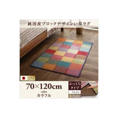 純国産ブロックデザインい草ラグ lilima リリーマ ふっくら 6mm 70×120cm