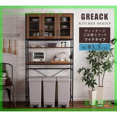 ヴィンテージごみ箱上ラック ワイドタイプ GREACK-グリック-