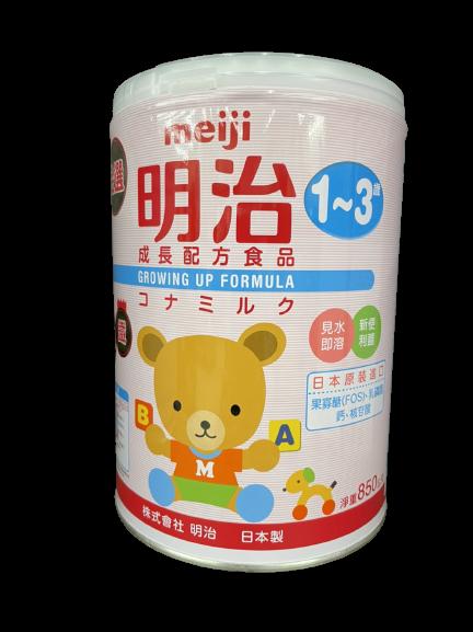 明治 金選 1-3歲幼兒成長配方奶粉 850G meiji【2021 新包裝】