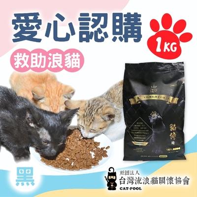 台灣流浪貓關懷協會x愛心飼料‧認購捐好糧-黑貓侍飼料-1kg(購買者不會收到商品)