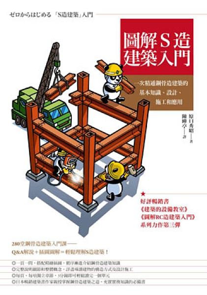 圖解S造建築入門:一次精通鋼骨造建築的基本知識、設計、施工和應用【城邦讀書花園】