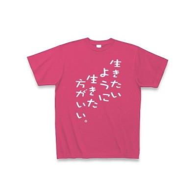 生きたいように、生きた方がいい。 Tシャツ Pure Color Print(ホットピンク)