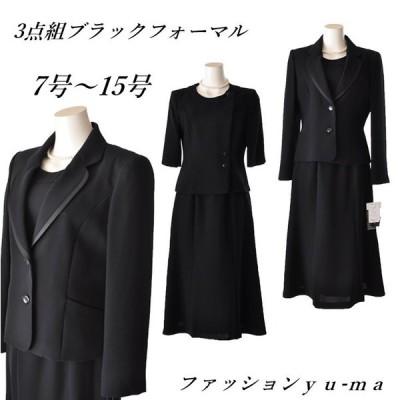 ブラックフォーマル/冠婚葬祭/お葬式/礼服/3点組/お買い得/あすつく bl3y6
