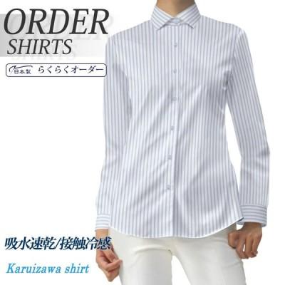 レディースシャツ らくらくオーダー 形態安定 軽井沢シャツ Y30KZAB97