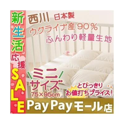 ベビー布団 ミニ 羽毛布団 東京西川 西川産業 洗える 掛け布団 ダウン90% 日本製 赤ちゃん ベビー 西川