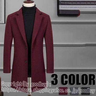 チェスターコート メンズ 無地 ビジネス ロング ジャケット ロングコート ステンカラーコート 秋 冬 ブラック グレー ワイン メンズ用 3色
