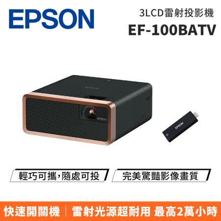 EPSON 3LCD雷射投影機 EF-100BATV 附電視棒 Android TV升級版 公司貨