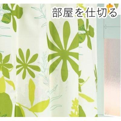 間仕切りカーテン / 幅60-110×丈178cm グリーン 花柄 / フック リングランナー付き 『ラウンドアイリ』 九装