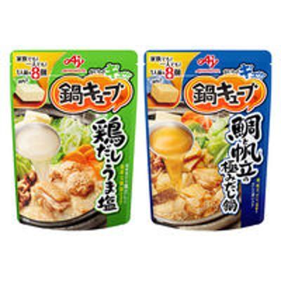 味の素【お買い得セット】味の素 鍋キューブ 人気2種お試しセット(鶏だしうま塩・鯛と帆立の極みだし) 鍋つゆ