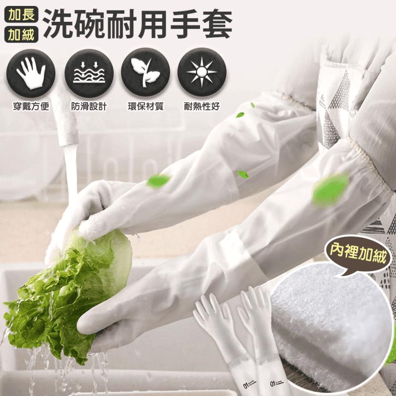 加長加絨洗碗耐用手套(2雙組)
