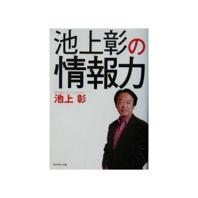 池上彰の情報力/池上彰(著者)