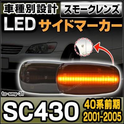 ll-to-smg-sm31 スモークレンズ Lexus SC430 (40系前期 2001.05-2005.08 H13.05-H17.08) サイドマーカー ウインカーランプ ( パーツ カスタム 車 カスタムパー
