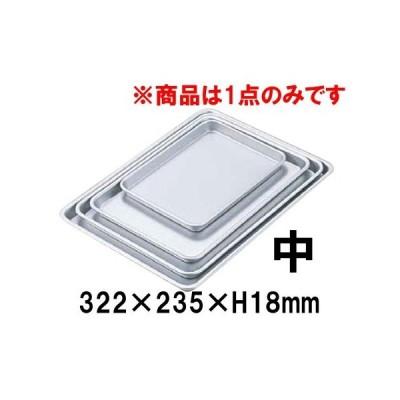 アルマイト ケーキ盆 中(322×235×H18) 業務用 製菓用 ディスプレイ お盆 お膳 トレー (7-0137-1202)