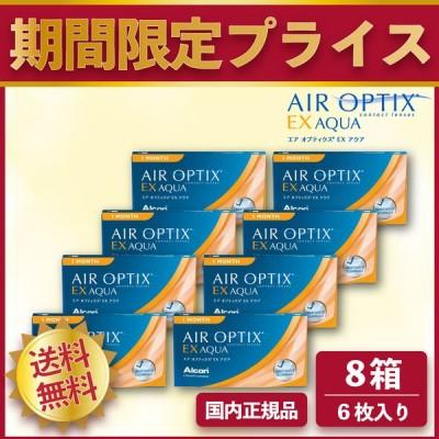 コンタクトレンズ エアオプティクスEXアクア 6枚 8箱 アルコン Alcon 使い捨て 1month 1ヶ月 エアオプティクス 近視用 遠視用 最安値