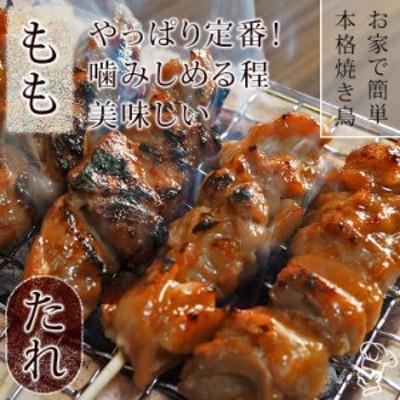 焼き鳥 国産 もも串 たれ 5本 BBQ バーベキュー 焼鳥 惣菜 おつまみ 家飲み グリル ギフト 生 チルド