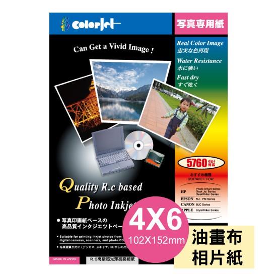 【colorjet】防水RC頂級油畫布面相片紙4X6/265磅/50張/包