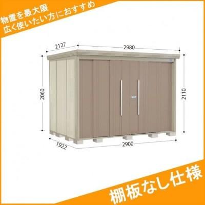 物置 屋外 おしゃれ タクボ物置 ND/ストックマン 棚板なし仕様 ND-2919 一般型 標準屋根 『追加金額で工事可能』 カーボンブラウン