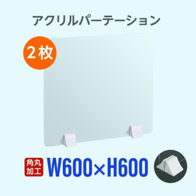 あすつく【お得な2枚セット】差し込み簡単 透明 パーテーション W600×H600mm 仕切り板 卓上 受付 衝立 間仕切り 卓上パネル 滑り止め シールド  abs-p6060-2set