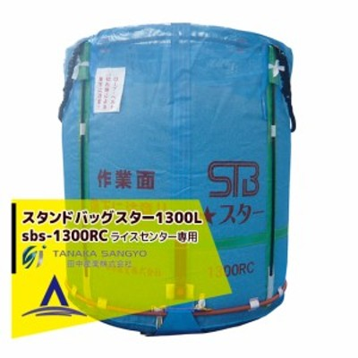 【田中産業】穀類輸送袋 スタンドバックスター (STBスター) 1300リットル(RC用)