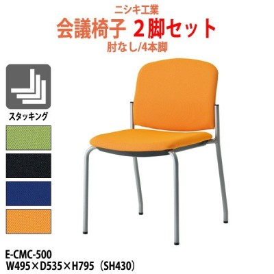 ミーティングチェア 2脚セット E-CMC-500-2 W495×D535×H795mm 会議椅子 会議用イス 会議用いす