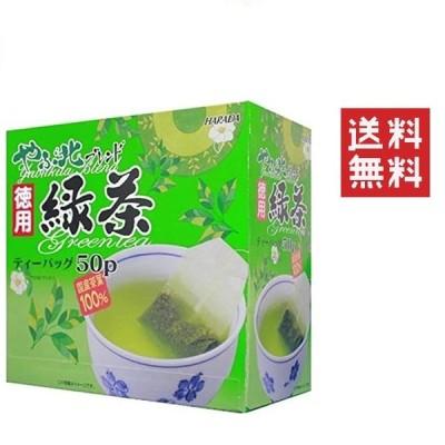 ハラダ製茶 やぶ北ブレンド徳用緑茶 ティーバッグ 2g×50袋入