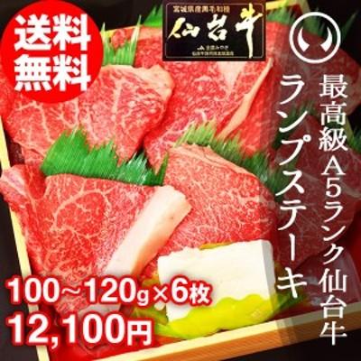 ギフト 牛肉 送料無料 最高級A5ランク仙台牛 ランプステーキ 100~120g×6枚 のしOK ギフト お歳暮 お中元
