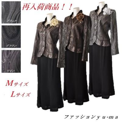 【プレゼント付き】セレモニースーツ ロングスカートスーツ ペイズリー柄 ミセスファッション Mサイズ Lサイズ フリルジャケット 高品質
