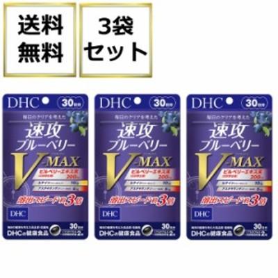 DHC 速攻ブルーベリー V-MAX 60粒 30日分 3袋 サプリメント 健康食品