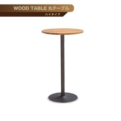 ラウンドウッドテーブル ハイタイプ