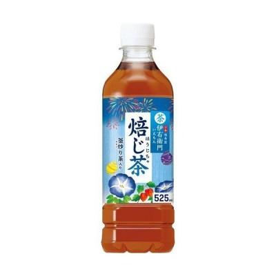 送料無料 24個 サントリーフーズ 伊右衛門 焙じ茶525ml 賞味期限2022.05.31