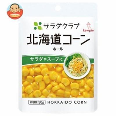 送料無料 キューピー サラダクラブ 北海道コーン ホール 50g×10袋入