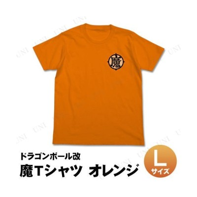 コスプレ 仮装 衣装 ハロウィン コスチューム ドラゴンボール改 魔Tシャツ オレンジ L