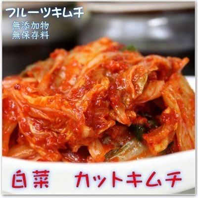 イベント中 手作りキムチ専門店 フルーツキムチ 白菜キムチ カットキムチ1kg (激辛口) 白菜