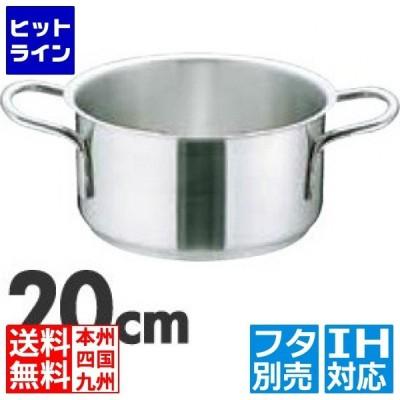 Murano(ムラノ)インダクション 18-8外輪鍋 (蓋無) 20cm ※ IH対応 IH (100V/200V)とガス火対応 ASTH903