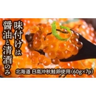 【10月中旬頃より発送】北海道日高産 いくら醤油漬小分けパック(60g×7)[B15-546]