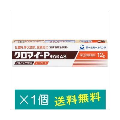 クロマイ-P軟膏AS 12g【指定第2類医薬品】