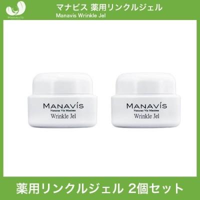 マナビス化粧品 薬用 リンクルジェル 30g2個セット