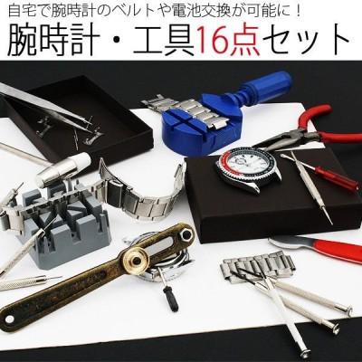 時計用工具 16点セット 腕時計 ベルトサイズ調整 電池交換 プレゼント ギフト 贈り物【即納】