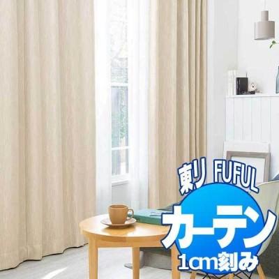 東リ fuful フフル オーダーカーテン&シェード SUN SHADE 遮光 TKF20485〜20487 スタンダード縫製(ST) 約1.5倍ヒダ 幅100×丈100cm