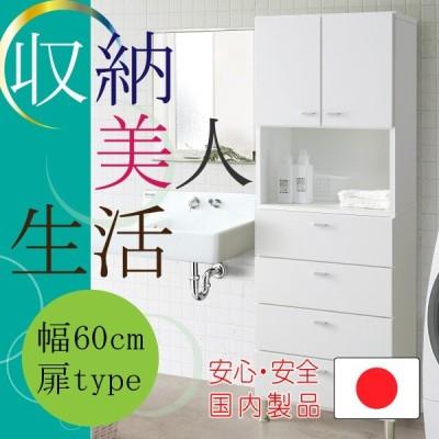 ランドリー チェスト 脱衣所 洗面所 多目的 幅60cm オープンタイプ 脚付き おしゃれ スリム 薄型 衣類 シンプル ホワイト 白 WH 国産 日本製 ニューフィット
