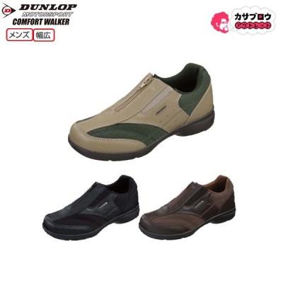 [DUNLOP] メンズスニーカー コンフォートウォーカーC155 ダンロップ 紳士靴 ウォーキング 男性用 サイドジップ ダッドシューズ ランニング