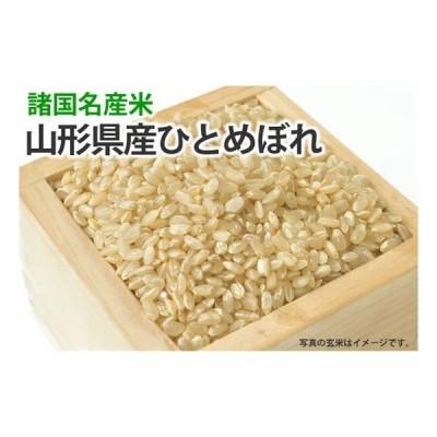 ひとめぼれ【玄米】1kg