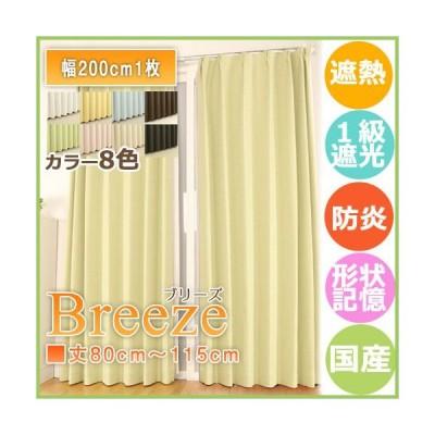 遮光カーテン 1級 防炎 遮熱 幅200cm1枚 ブリーズ タッセル1個付 丈80cm-115cm