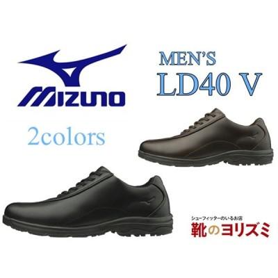 ミズノ ウォーキングシューズ LD40 V (MEN)