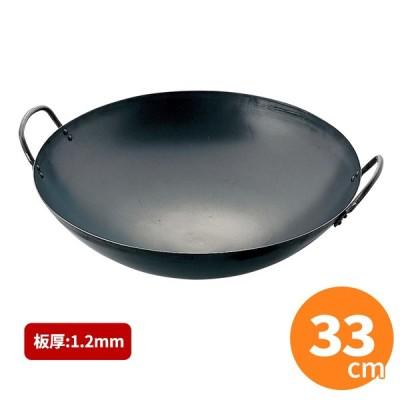 SS鉄プレス 中華鍋 33cm